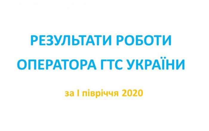 GTSO results 6m 2020-1