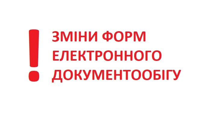 Увага-зміни-форм-30-09-2020