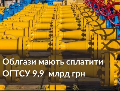 Облгази мають сплатити ОГТСУ 9,9 млрд грн