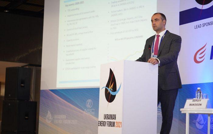 Український енергетичний форум. Сергій Макогон